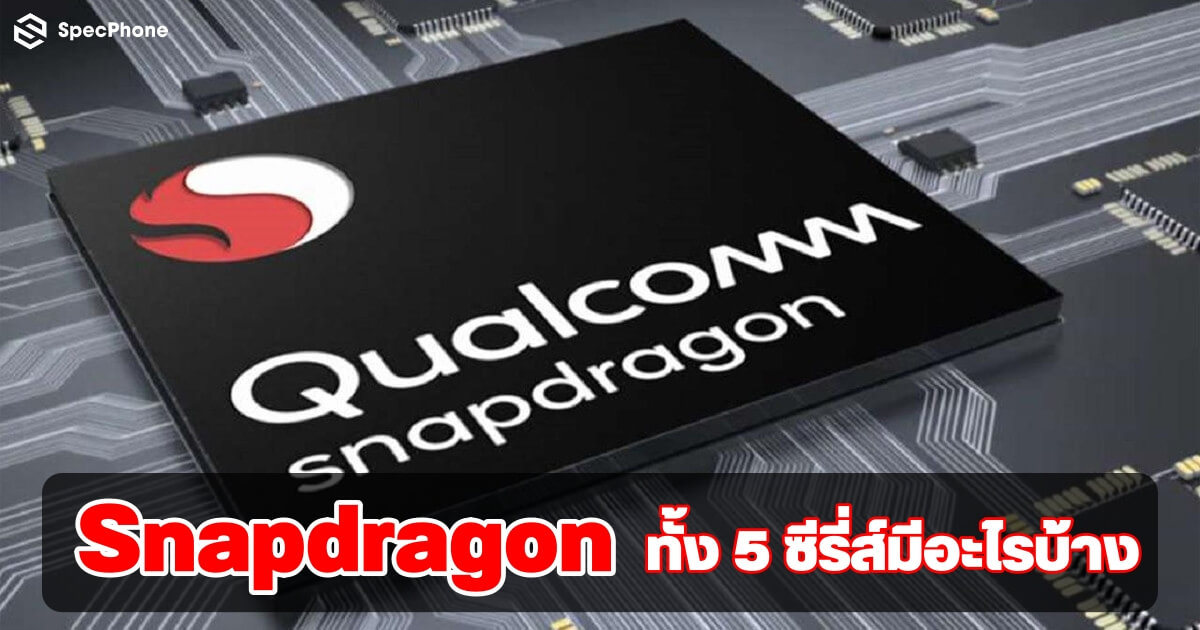 snapdragon 5 series cover