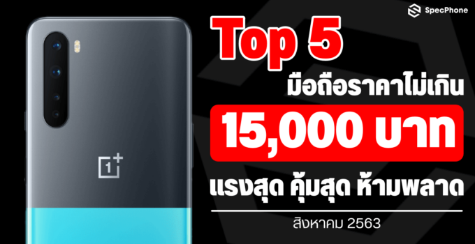 top 5 smartphone price less 15000 cover