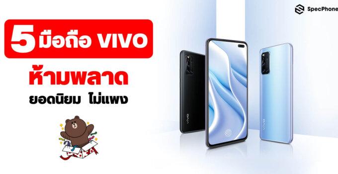 top vivo smartphone cover