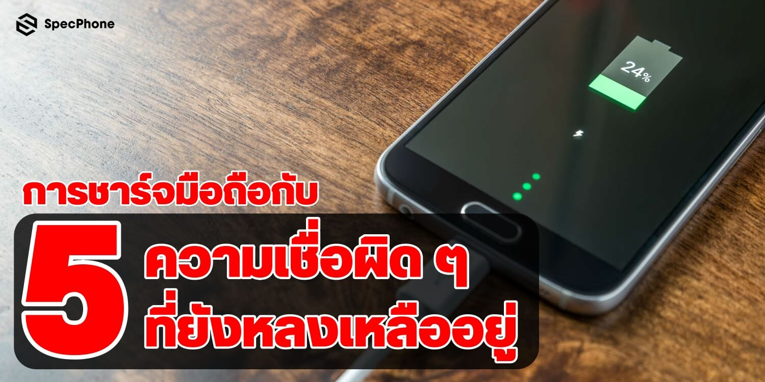 wrong theory of smartphone charging tips cover