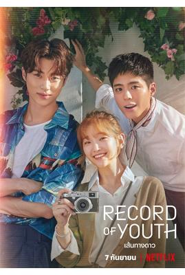 ซีรีย์เกาหลีเข้าใหม่ Record of Youth