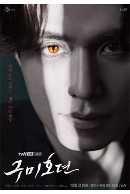 ซีรีย์เกาหลีเข้าใหม่ Tale of the Nine Tailed