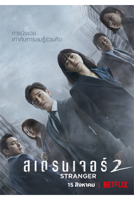 ซีรีย์เกาหลีเข้าใหม่ stranger 2