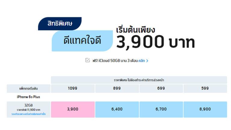 ราคา iPhone ทุกรุ่น 2021 ราคา iphone 6s plus