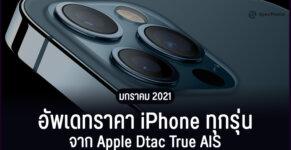 ราคา iPhone ทุกรุ่น 2021 ราคา iphone ais dtac true