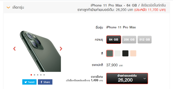ราคา iPhone 11 pro max truemove h