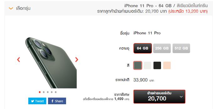 ราคา iPhone 11 pro truemove h
