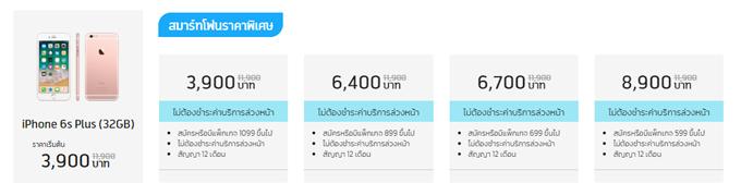 ราคา iPhone 6s plus Dtac