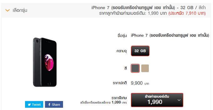 ราคา iPhone 7 32GB truemove h