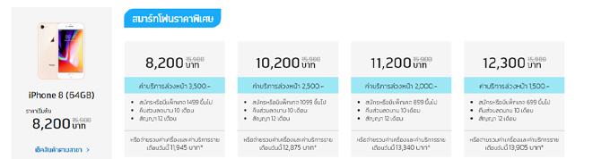 ราคา iPhone 8 dtac