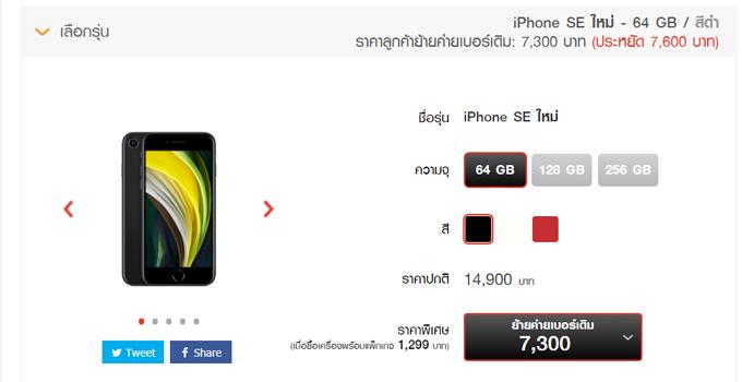 ราคา iPhone SE 2020 true