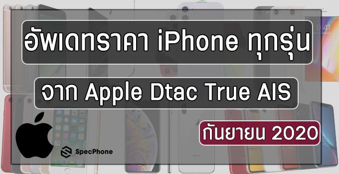 อัพเดทราคา iPhone ทุกรุ่นล่าสุดจาก Apple Dtac True AIS กันยายน 2020