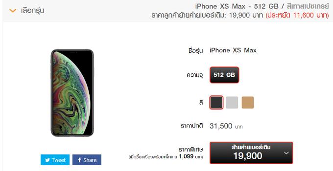 ราคา iPhone xs max true