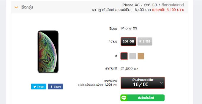 ราคา iPhone xs true
