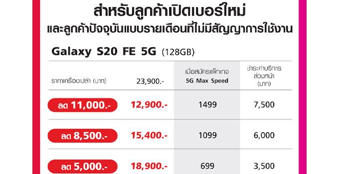 Samsung Galaxy S20 FE true pre 1
