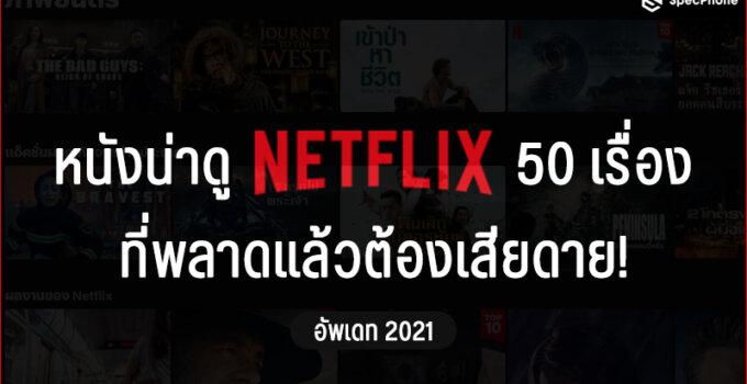 หนังน่าดู Netflix หนัง Netflix