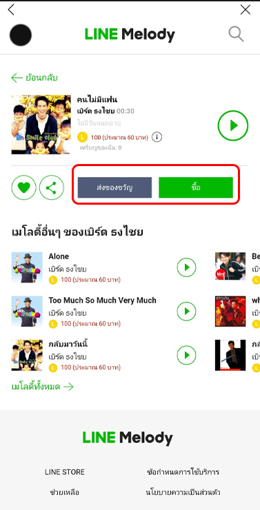 เปลี่ยนเสียงแจ้งเตือนไลน์ เสียงรอสาย ริงโทนไลน์ song selected