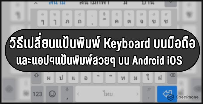 เปลี่ยนแป้นพิมพ์ keyboard cover