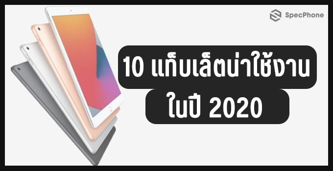 10 แท็บเล็ตน่าใช้งาน สเปคแรง ทำงานลื่น ในปี 2020