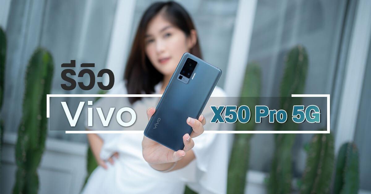 รีวิว Vivo X50 Pro 5G สุดยอดนวัตกรรมกล้องกันสั่นระดับ Gimbal ในราคา 24,999 บาท
