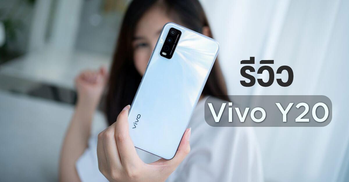 รีวิว Vivo Y20 แบตอึด ดีไซน์สวย สแกนนิ้วข้างเครื่อง ในราคาเบา ๆ 5,299 บาท