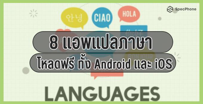 8 แอพแปลภาษา cover