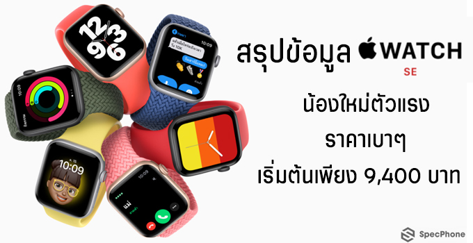 Apple Watch SE cover