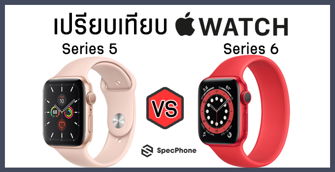 Apple Watch Series 6 vs Series 5 new cover