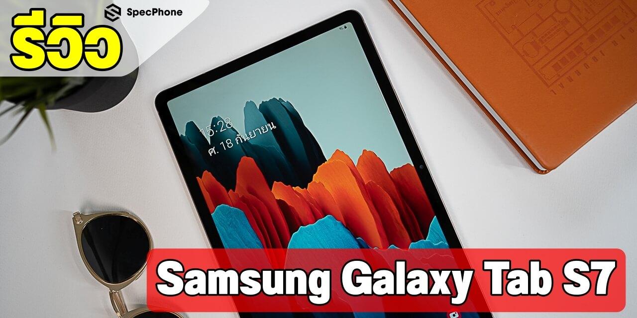 รีวิว Samsung Galaxy Tab S7 มาตราฐานใหม่แห่งวงการแท็บเล็ตระดับเรือธงกับจอ 120Hz