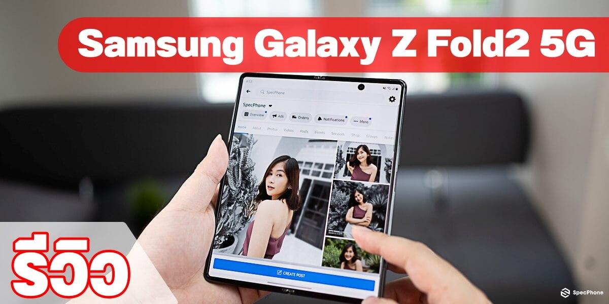 รีวิว Samsung Galaxy Z Fold2 5G สมาร์ทโฟนพับได้ระดับพรีเมี่ยม ที่มาพร้อมสเปคแบบจัดเต็ม