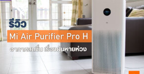 Review Xiaomi Mi Air Purifier Pro H SpecPhone Cover