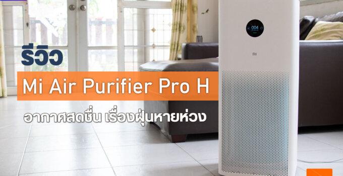 Review Xiaomi Mi Air Purifier Pro H SpecPhone Cover