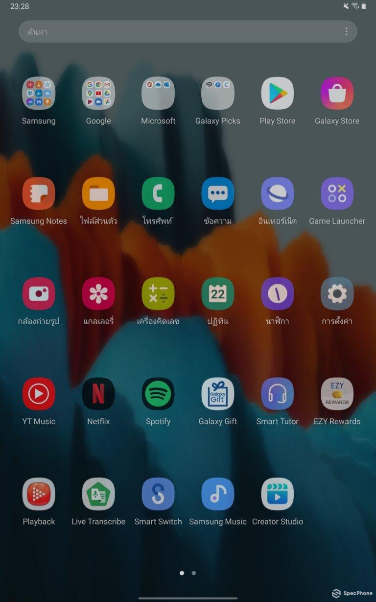 Screenshot 20200922 232838 One UI Home