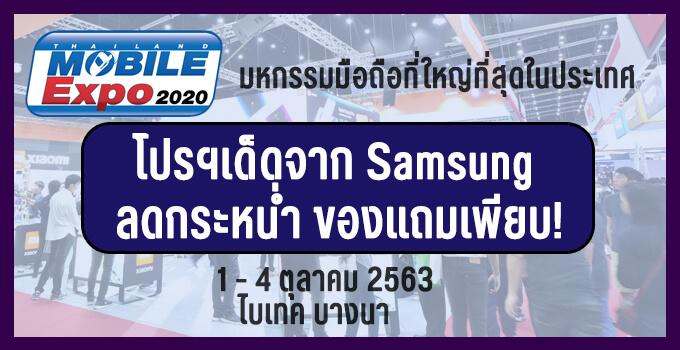 โปรฯเด็ดในงาน Thailand Mobile Expo 2020 Samsung ลดกระหน่ำ ของแถมเพียบ!