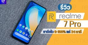Thumbnail realme 7 Pro SpecPhone
