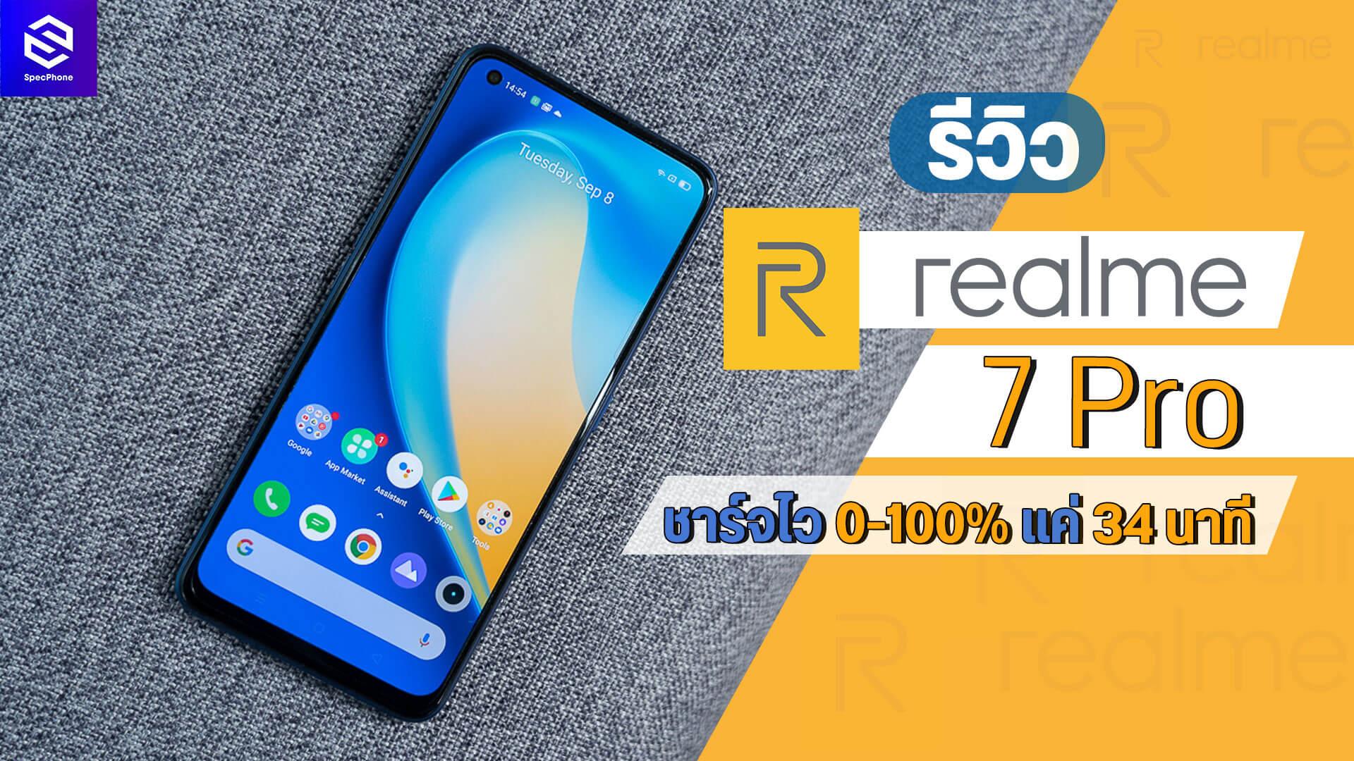 รีวิว realme 7 Pro สู่การชาร์จที่เหนือขั้น ชาร์จ 100% เต็มใน 34 นาที ราคา 10,990