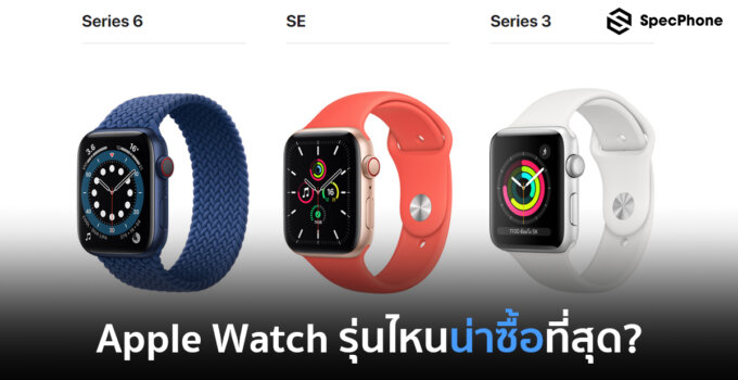 Apple Watch Series 6 vs SE vs Series 3