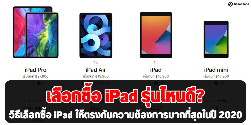 เลือกซื้อ iPad รุ่นไหนดี? วิธีเลือกซื้อ iPad ให้ตรงกับความต้องการมากที่สุดในปี 2020
