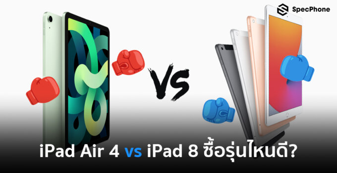 ipad air 4 vs ipad 8th