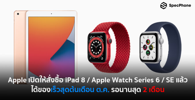 Apple เปิดให้สั่งซื้อ iPad 8 Wi-Fi และ Apple Watch Series 6 กับ SE แบบ GPS ได้แล้ว