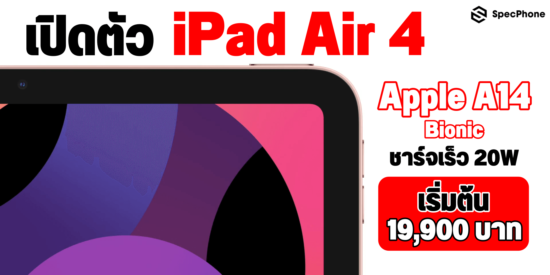 launch ipad air 4 cover
