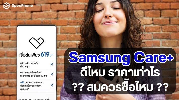 samsung care plus cover