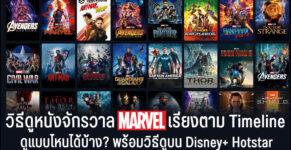 ดูหนังจักรวาล Marvel เรียงตาม timeline 2021