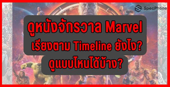 ดูหนังจักรวาล Marvel เรียงตาม Timeline ยังไง? ดูแบบไหนได้บ้าง? ที่นี่มีคำตอบ!