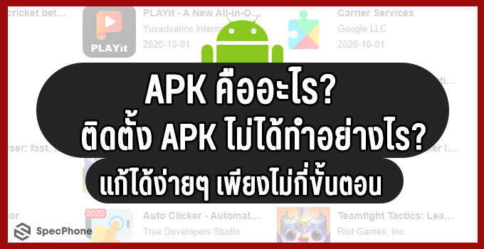 ติดตั้ง apk ไม่ได้ cover