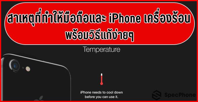 มือถือเครื่องร้อน ไอโฟนเครื่องร้อน cover