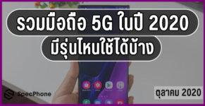 มือถือ 5G 2020 cover