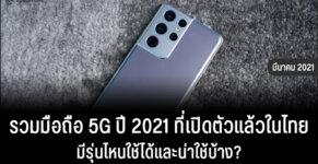 มือถือ 5g 2021