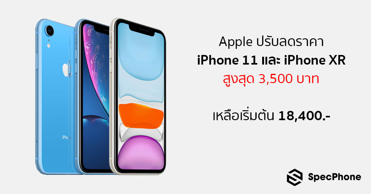 Apple ปรับราคา iPhone 11 และ iPhone XR 2020