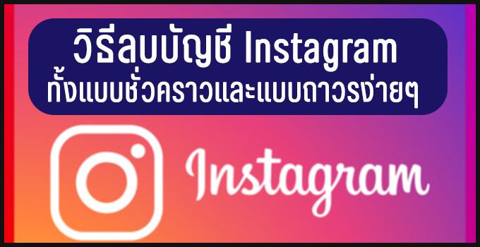 วิธีลบบัญชี ig (Instagram) ทั้งแบบชั่วคราวและแบบถาวรง่ายๆ เพียงไม่กี่ขั้นตอน